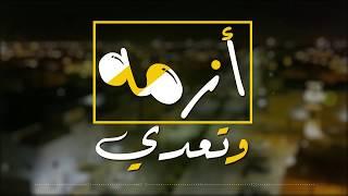 وليد الجيلاني - ازمة وتعدي 2020 ( حصريآ ) Waleed Al jilani - Azma taadi