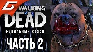THE WALKING DEAD: Final Season ➤ Прохождение Эп.1 #2 ➤ ПСИНА ИЗ АДА