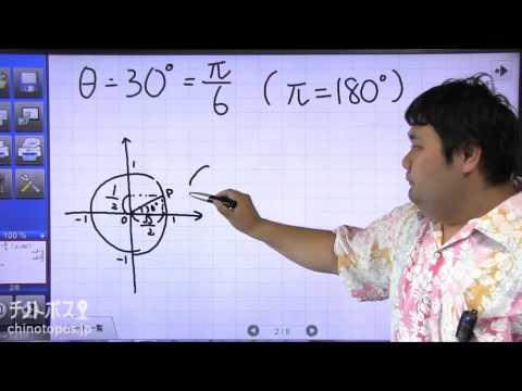 酒井翔太のどすこい数学 part1(三角関数①)