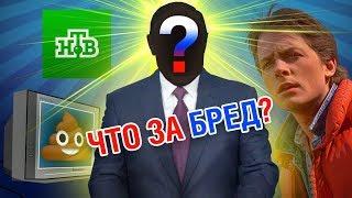 """НА """"НТВ"""" УЗНАЛИ, КТО СТАНЕТ ПРЕЗИДЕНТОМ РОССИИ С ПОМОЩЬЮ ПУТЕШЕСТВИЯ ПО ВРЕМЕНИ!!! Что это за дичь?"""