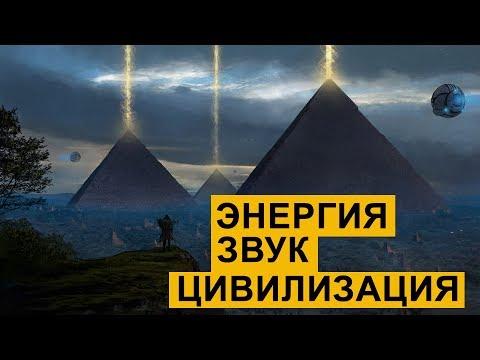 Владимир Яшкардин. Энергетика цивилизации: Звуковой образ жизни