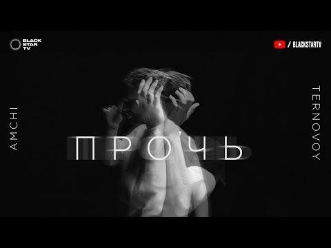 AMCHI, TERNOVOY - Прочь (Премьера клипа, 2019)