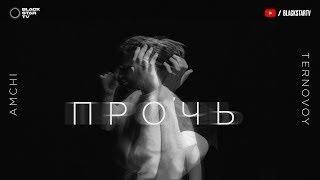 AMCHI, TERNOVOY   Прочь (Премьера клипа, 2019)
