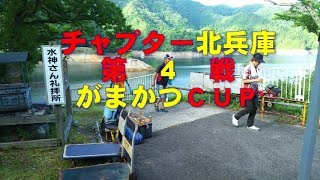 NBCチャプター北兵庫 生野銀山湖 第4戦 7月7日