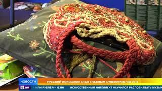 Как русский kokoshnik стал любимым символом болельщиков ЧМ 2018