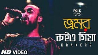 Bhromor Koio Giya ( New Version ) Ft. Krakers   Bangla Folk Song   Folk Studio Bangla 2018
