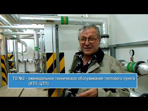 ТО №2 - еженедельное техническое обслуживание теплового пункта - TEPLOPUNKT-TV (teplo-punkt.ru)