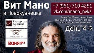 Вит Мано в Новокузнецке. День 4-й (31.03.2016)