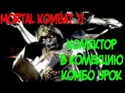 КОЛЛЕКТОР В КОЛЛЕКЦИЮ КОМБО-УРОК MORTAL KOMBAT 11 (KOLLECTOR BACK IN THE PACK COMBOS)