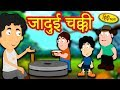 जादुई चक्की - Hindi Kahaniya for Kids | Stories for Kids | Moral Stories for Kids | Koo Koo TV Hindi