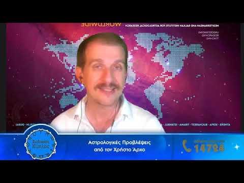 Εξελίξεις και Προβλέψεις για Επανασυνδέσεις, αλλά και κρίσιμες οικονομικές καταστάσεις, σε βίντεο