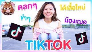 เล่น TikTok มุขตลกขำๆ ของน้องเฌอ เพื่อจะเอาเสื้อผ้าใหม่ Pony Kids