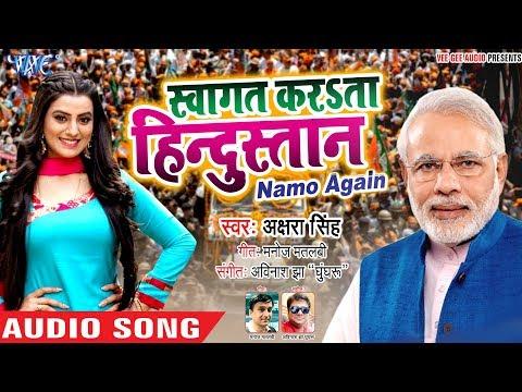 #Akshara Singh का जोरदार विजय बधाई गीत - Swagat Karata Hindustan - BJP Winning Celebration Song 2019