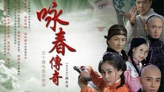 Download Video 《咏春傳奇》EP01 揭秘一個尋常百姓如何創始與發揚詠春拳的勵志故事--古裝/武俠/情感 MP3 3GP MP4