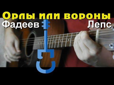 Орлы или вороны на гитаре (Фадеев / Лепс)