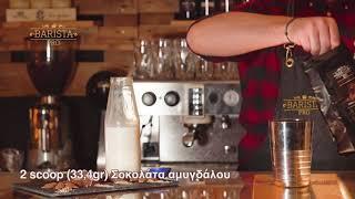 Barista Pro Ρόφημα σοκολάτας αμυγδάλου - Συνταγή βήμα-βήμα