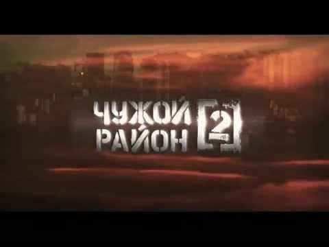 Чужой район 4 серия 1 сезон youtube.