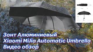 Зонт алюминиевый Xiaomi MiJia Automatic Umbrella. Видео