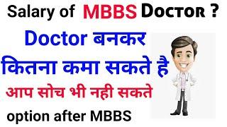 Salary of MBBS Doctor || एक doctor कितना कमा सकता है || Option after MBBS