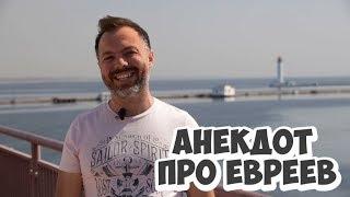 Лучшие одесские анекдоты! Анекдоты видео про евреев! (29.05.2018)