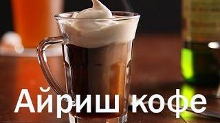 Айриш кофе. Рецепт приготовления