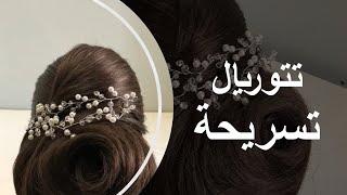 تتوريال تسريحة شعر مرفوع للمناسبات Tutorial Hairstyle For Occasions