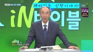 [C채널] 재미있는 신학이야기 In 바이블 - 신약학 30강 :: 데살로니가전서