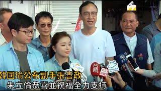 韓國瑜公布副手張善政 朱立倫恭喜並祝福全力支持