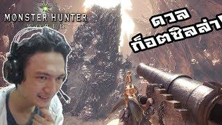 Monster hunter World :-ดวล ก็อตซิลล่า! Zorah Magdaros และบวกกับ Nergigante