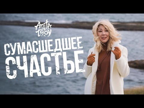 Анита Цой - Сумасшедшее счастье (Official Video)