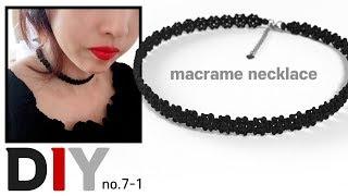 초커 목걸이 만들기 ❤ 러블리 매듭 초커목걸이 | Choker Macrame Necklace | SoDIY #7-1