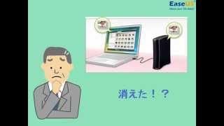 データ復元外付けHDDからデータを復元する方法