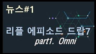 (뉴스#1) 리플 드랍 에피소드7 part1 - omni