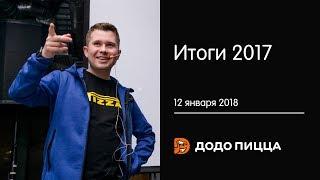 Итоги 2017. 12 января 2018
