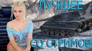 ЛУЧШЕЕ СО СТРИМОВ/ ДЕВУШКА-ТАНКИСТКА