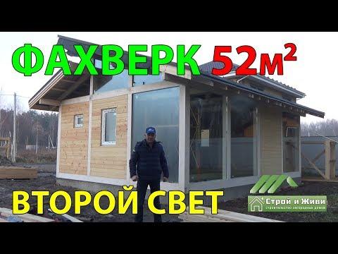 Строительство ФАХВЕРКА 52 кв/м со ВТОРЫМ светом. Сборка домокомплекта. Москва.