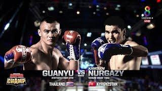 Muay Thai Super Champ | คู่ที่6 กวนอู VS คามิลอฟ นูร์กาซี | 25/08/62