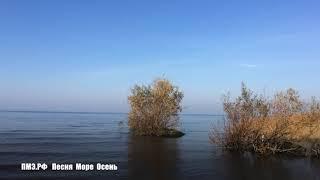 Песня Море Осень
