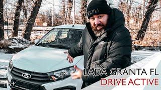 Lada Granta FL Drive Active - очередной обман АвтоВаза!