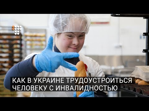 Как в Украине трудоустроиться человеку с инвалидностью