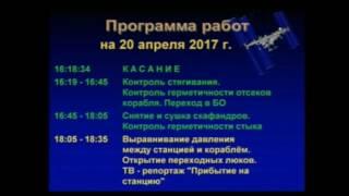 Открытие переходных люков ТПК Союз МС-04 и МКС, встреча экипажа и ТВ репортаж