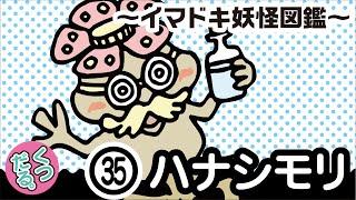 イマドキ妖怪くつだる。しゃべるアテレコ・コミックアテコミ第35話「ハナシモリ」