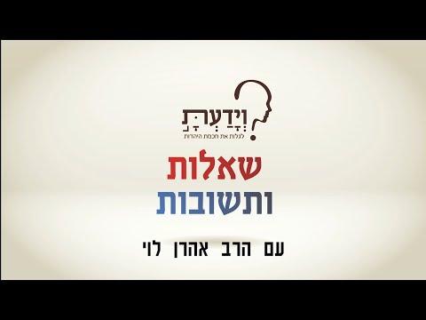 פרשת וארא: התנגדות הנודע ביהודה לאמירת לשם ייחוד
