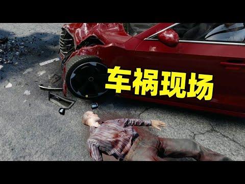 《車禍現場模擬器》學習事故救援及調查 搞砸還能時光倒流