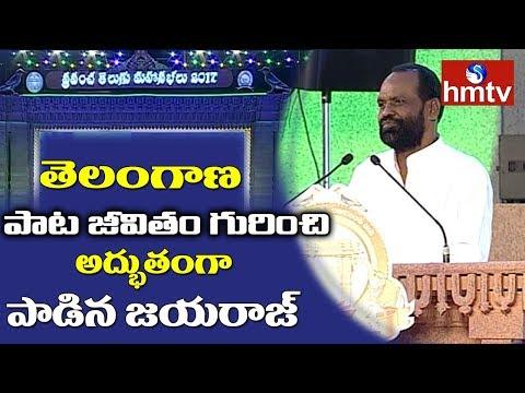Telangana Pata Jeevitham | Poet Jayaraj Songs in World Telugu Conference 2017 | hmtv News