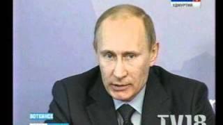 Путин посетил Воткинск (Удмуртия) март 2011