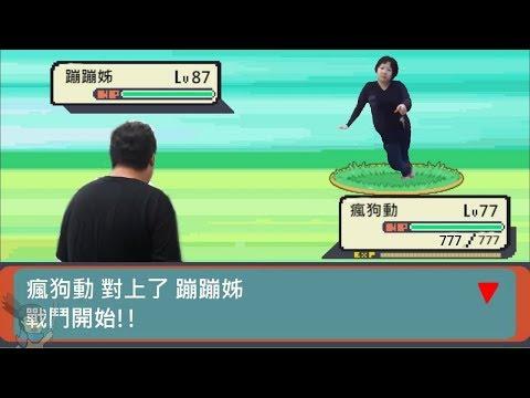 國動VS蹦蹦姊 目標是神奇寶貝大師