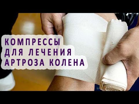 Компрессы для лечения артроза колена