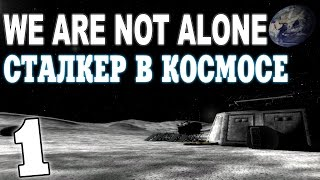 Сталкер We are Not Alone #1. Телепортация на Луну