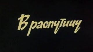 В распутицу ( 1986) / Художественный фильм / Драма